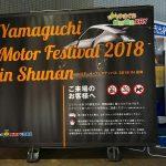 山口モーターフェスティバル 2018 周南レポート