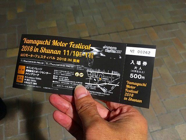山口モーターフェスティバル2018チケット
