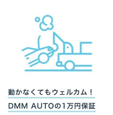 DMMAUTOは事故車の買取もOK