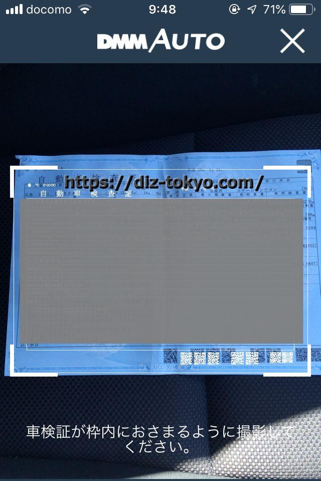 DMMAUTOアプリによる車検証撮影