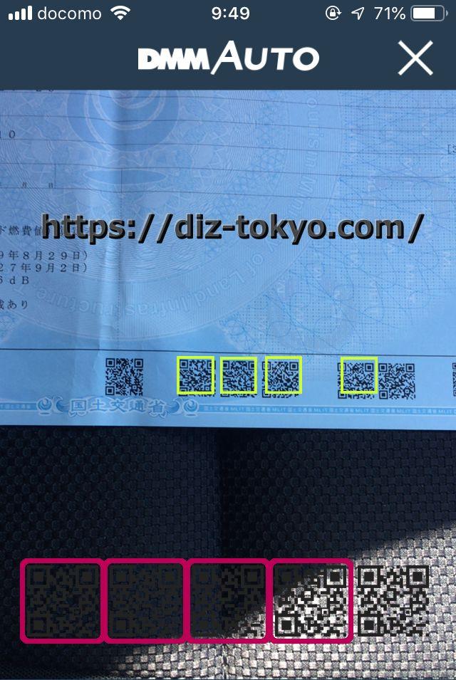 DMMAUTOアプリでの車検証QRコード撮影