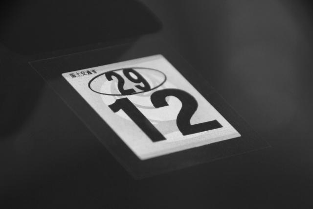 5年目の車検費用はどれくらいかかる?車検費用を抑える方法