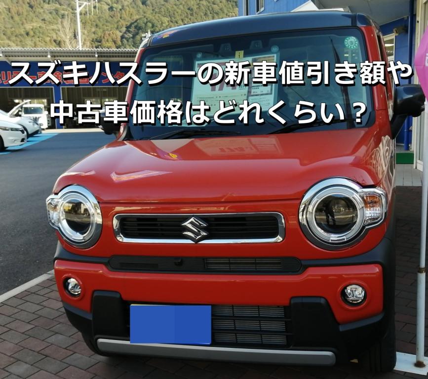 新型スズキハスラーの新車値引き額や中古車価格はどれくらい?