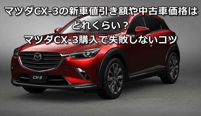 マツダCX-3の新車値引き額や中古車価格はどれくらい?