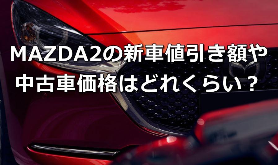 MAZDA2の新車値引き額や中古車価格はどれくらい?
